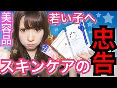 最近買った美容品♡若い子へのスキンケア忠告 - YouTube