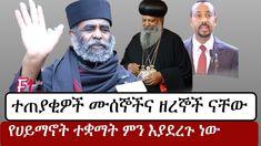 Ethiopia: ሙሰኛ አባቶች እየተስተዋለ ለመጣው የሞራል ዝቅጠት ተጠያቂ ናቸው | Ethiopian | Abiy Ahmed Ethiopian Music, Thing 1, Christianity, Youtube, Youtubers, Youtube Movies