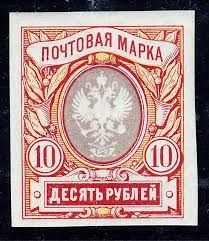 Image result for 1917 russian stamp