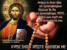Christus Pantokrator, Religion Quotes, Smart Quotes, Orthodox Christianity, Perfect Love, Orthodox Icons, Greek Quotes, My Prayer, Great Words