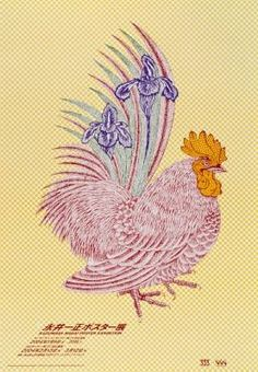 Graphic Design Ideas - Kazumasa Nagai (Japanese, b. Rooster Year, 2017 Rooster, The Barnyard, Chicken Art, Chickens And Roosters, Museum, Japanese Graphic Design, Hens And Chicks, Poster Prints