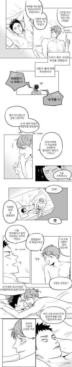이와이즈미의 근성론