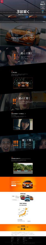 """日産:NOTE e-POWER """"3回驚く"""""""