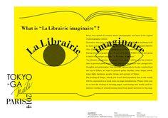 東京画 - TOPICS - La Librairie imaginaire Timetable
