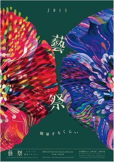 Japanese Poster Design, Japan Graphic Design, Graphic Design Branding, Ad Design, Graphic Design Posters, Flyer Design, Graphic Design Inspiration, Packaging Design, Typography Design