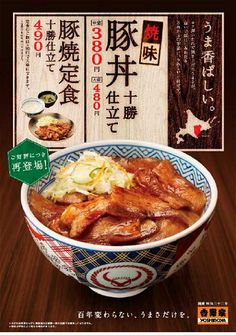 texture + space + background Food Web Design, Food Graphic Design, Food Poster Design, Menu Design, Japanese Graphic Design, Food N, Food And Drink, Ramen Bar, Japanese Menu