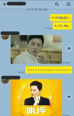 Cho Jung Seok, Just For Fun, Cute Pictures, Funny Memes, Geek Stuff, Entertaining, Messages, Activities, Humor