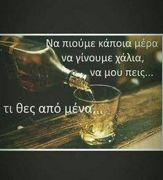 Greek Quotes, Alcohol, Thoughts, Words, Photos, Life, Style, Swag, Liquor
