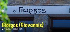 Giorgos Giovannis Plaka Restaurant