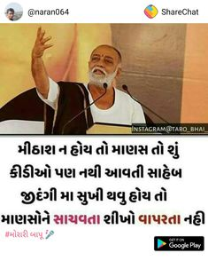 Morari Bapu Quotes, True Quotes, Qoutes, Good Thoughts Quotes, Motivational Thoughts, Whatsapp Status Quotes, Gujarati Quotes, Zindagi Quotes, Reality Quotes