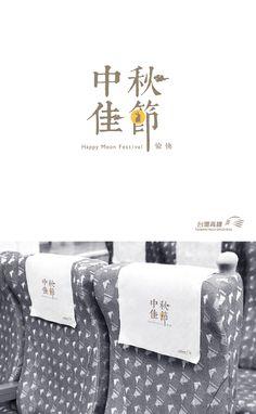 台灣高鐵-中秋節慶視覺設計