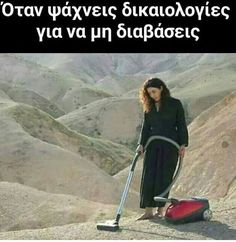 Funny Status Quotes, Funny Greek Quotes, Funny Statuses, School Jokes, Sarcasm Humor, Try Not To Laugh, Work Quotes, True Words, Just For Laughs