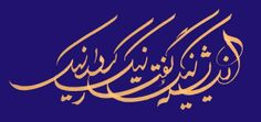 Several different wordings are used in Persian (Farsi) for this ancient and powerful creed: Good Thoughts, Good Words, Good Actions.