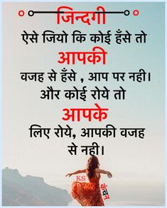Best Good Thought in Hindi With Images 2020 True Feelings Quotes, Good Thoughts Quotes, Reality Quotes, True Quotes, Success Quotes, Qoutes, My Life Quotes, Fact Quotes, Motivational Picture Quotes