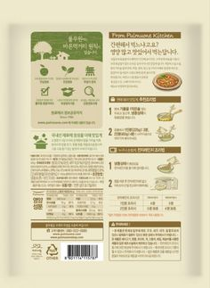 냉동볶음밥 패키지 - Google 검색 Rice Packaging, Pouch Packaging, Food Packaging Design, Brand Packaging, Branding Design, Fruit Snacks, Product Label, Label Design, Food Design