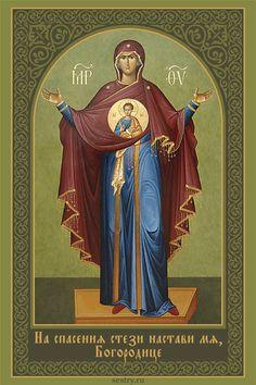 Byzantine Icons, Byzantine Art, Religious Icons, Religious Art, Bible Timeline, Jesus E Maria, Church Icon, Symbolic Art, Blessed Mother Mary