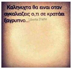 Good Morning Good Night, Greek Quotes, Tattoo Quotes, Words, Theory, Cups, Women's Fashion, Mugs