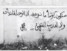 جداريات ~ / محمود درويش /