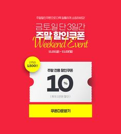 이벤트-[11월이벤트][종료]주말동안 사용가능한 10% 할인쿠폰 증정 Pop Up Banner, Web Banner, Event Design, App Design, Digital Banner, Online Web Design, Event Banner, Commercial Ads, Promotional Design