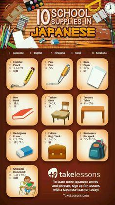 School supplies in japanese