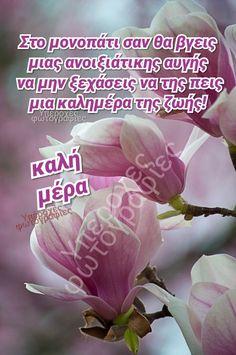 Greek Quotes, Good Morning, Spirituality, Ideas, Pictures, Buen Dia, Bonjour, Spiritual, Thoughts
