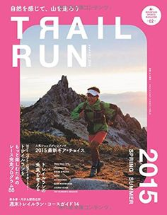 Amazon.co.jp: マウンテンスポーツマガジン VOL.2 トレイルラン2015 Spring_Summer (別冊山と溪谷): 本