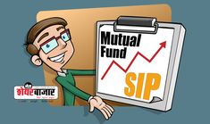 Mutual Fund SIP Systematic Investment Plan, Stock Market, Investing, Family Guy, Marketing, India, Goa India, Indie, Griffins