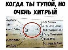 Stupid Memes, Funny Memes, Jokes, Hello Memes, Russian Humor, By Lassen, Funny Phrases, Life Memes, Man Humor