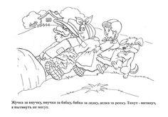 Хорошие раскраски из детской сказки Репка The Big Carrot, Handout, Dramatic Play, Stories For Kids, Educational Activities, Conte, Coloring Pages, Fairy Tales, Wonderland