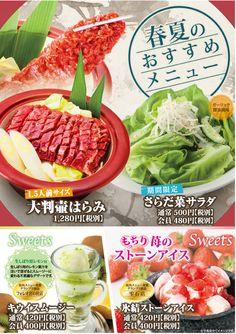 焼肉 春 メニュー - Google 検索