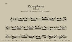 Kalafatikos (Hydra, Greece) - Alekos Kotzias (violin) Excerpt from: Lamprogiannis Pefanis - Stefanos Fevgalas, Musical Transcriptions I - 184 instrumental tunes from the Aegean and Ionian Seas, Crete and Cyprus, ed. Papagrigoriou-Nakas, Athens 2014 Sheet Music Book, Transcription, Crete, Cyprus, Violin, Musicals, Books, Libros, Book