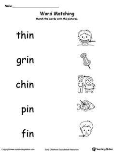 IN Word Family Picture Match: Provide your child with experience in identifying words ending in –IN by matching the words with each picture.