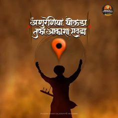 Saints Of India, Marathi Calligraphy, Ganesha, Scooby Doo, Creative, Movie Posters, Movies, Fictional Characters, Films
