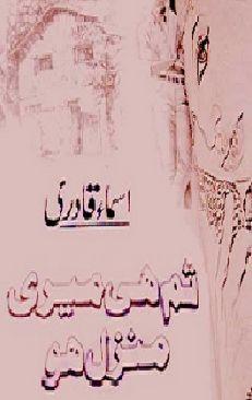 Talash pdf ki manzil