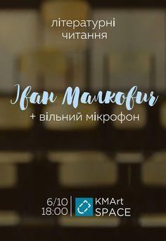 Літературний вечір від KMArt Space: Іван Малкович - 6 Жовтня 2016 | Litcentr
