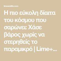 Η πιο εύκολη δίαιτα του κόσμου που σαρώνει: Χάσε βάρος χωρίς να στερηθείς το παραμικρό | Lime+Life