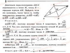 Ответ 2 - Геометрия 9 класс рабочая тетрадь Атанасян