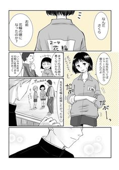 Comic Panels, Doraemon, Chibi, Cartoon, Manga, Comics, Cute, Anime, Random