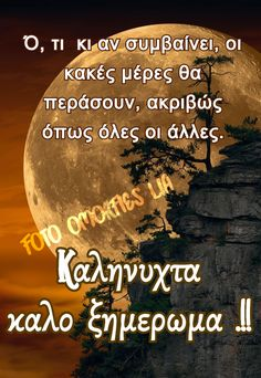 Good Night, Weddings, Nighty Night, Mariage, Wedding, Good Night Wishes, Marriage