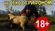 не СЕКС С ГРИФОНОМ  The Witcher 3 PS4 #3