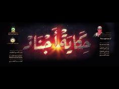 حكاية اجناد || فريق الوعد للفن الاسلامي || جودة عالية HD