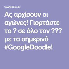 Ας αρχίσουν οι αγώνες! Γιορτάστε το ⚽ σε όλο τον 🌎🌍🌏 με το σημερινό #GoogleDoodle!