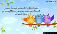matthew_6_34, Tamil christian, tamil christian wallpaper free, tamil bible wallpaper, www.christsquare.com