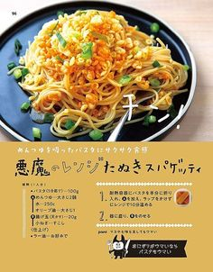 Food Design, Fun Cooking, Cooking Recipes, Pasta Noodles, Yams, No Cook Meals, Side Dishes, Spaghetti, Food And Drink
