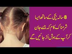 8 Sala Larki zyadti Kay Baad Qatal - آٹھ سالہ لڑکی زیادتی کے بعد قتل کر دی
