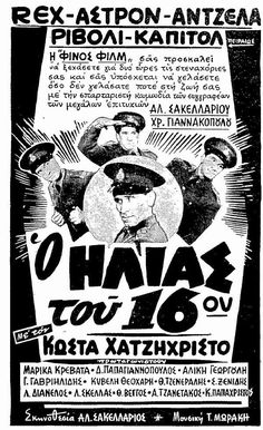The Policeman of the 16th Precinct (1959)