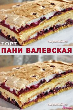 Cream cannonette in 10 minutes recipe – pastry types Russian Pastries, Russian Cakes, Crockpot Dessert Recipes, Cooking Recipes, Tatyana's Everyday Food, Napoleon Cake, Puff Pastry Recipes, Bakery Recipes, Russian Recipes