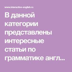 В данной категории представлены интересные статьи по грамматике английского языка. Все темы показаны с примерами и переводом на русский язык.