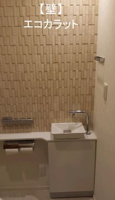 Gut トイレの壁にエコカラット