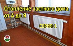 Отопление частного дома от А до Я 1/1 своими руками / The heating of pr...